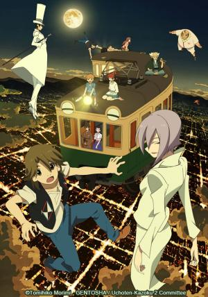 The Eccentric Family - Saison 2 anime