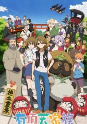 The Eccentric Family - Saison 1